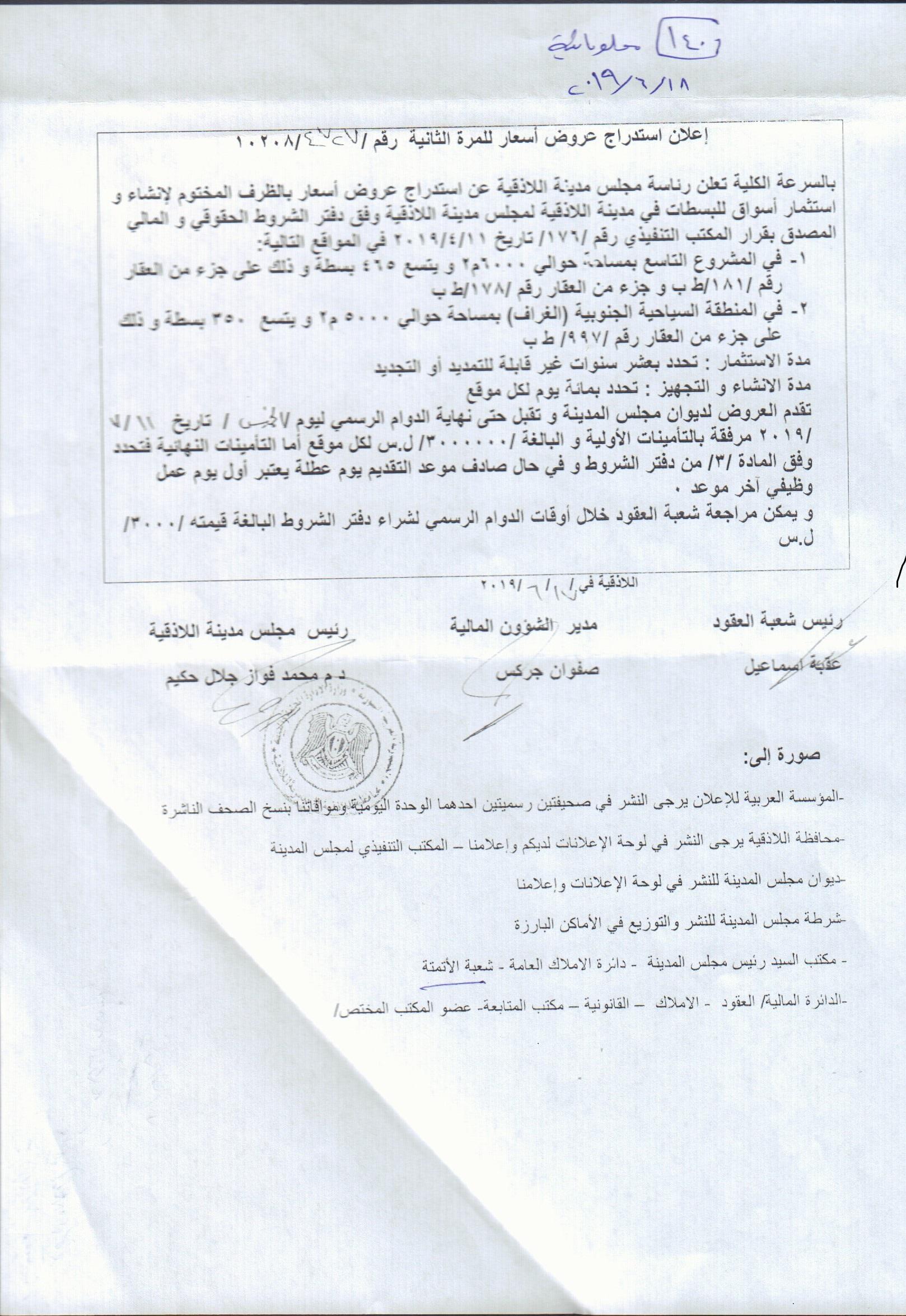إعلان عن استدراج عروض أسعار بالظرف المختوم لإنشاء و استثمار أسواق للبسطات في مدنية اللاذقية لمجلس مدينة اللاذقية