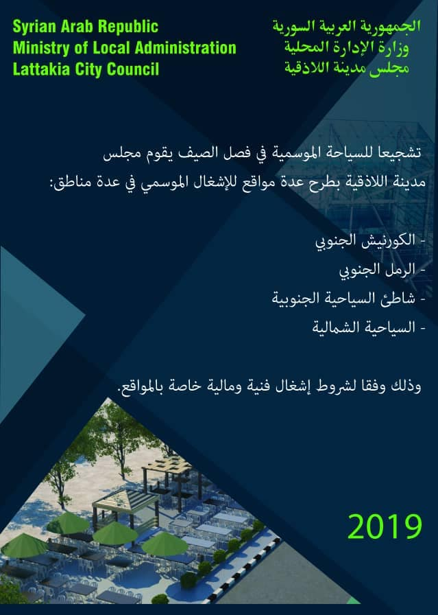 إعلان عن بدء المزاد الخاص بمواقع الاشغال الموسمي في مناطق مختلفة من المدينة