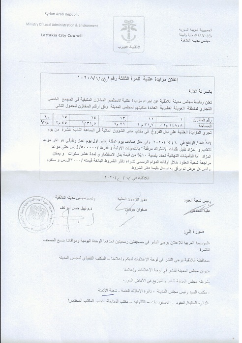 إعلان عن إجراء مزايدة علنية لبيع المواد المصادرات في مستودع المصادرات